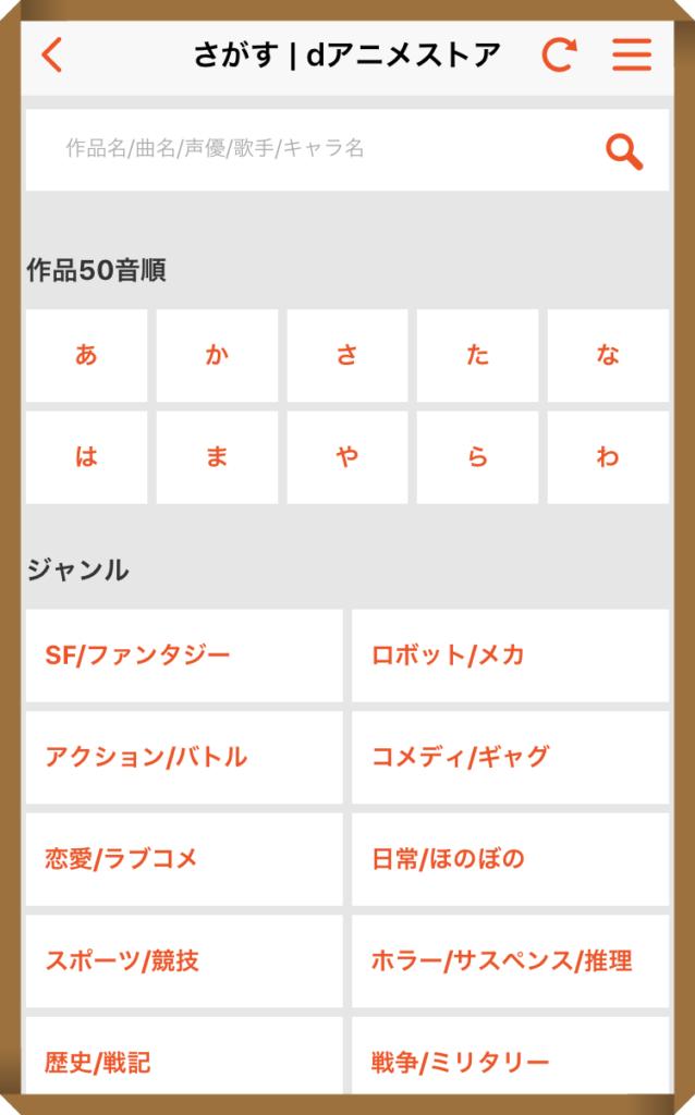アニメ作品検索画像
