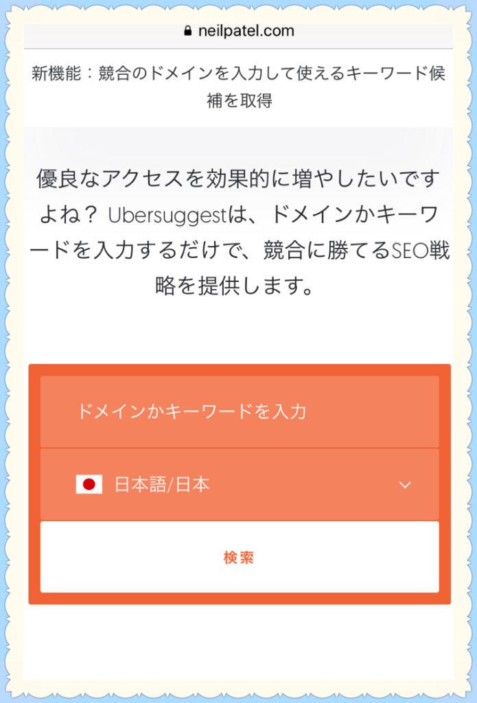 neilpatel サジェスト管理画面画像