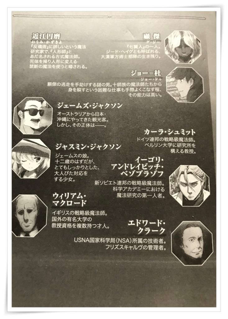 魔法科24巻登場人物画像1