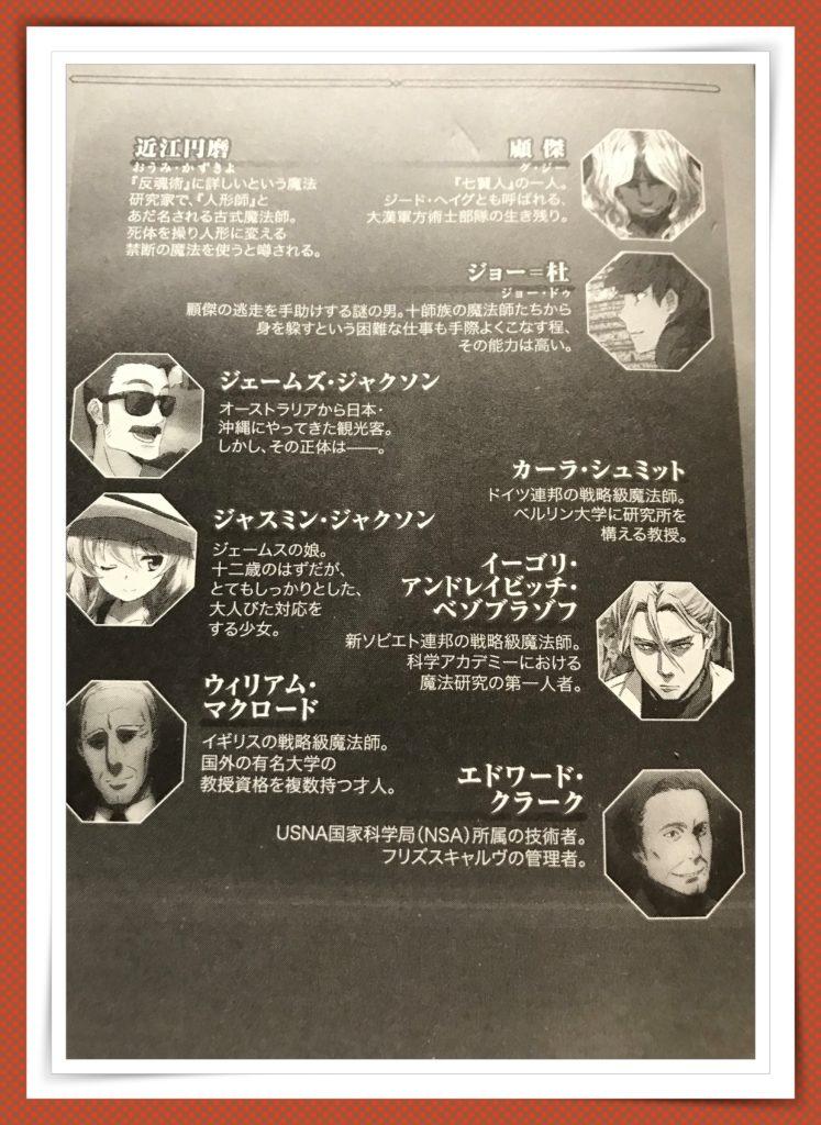 魔法科高校の劣等生25巻登場人物画像