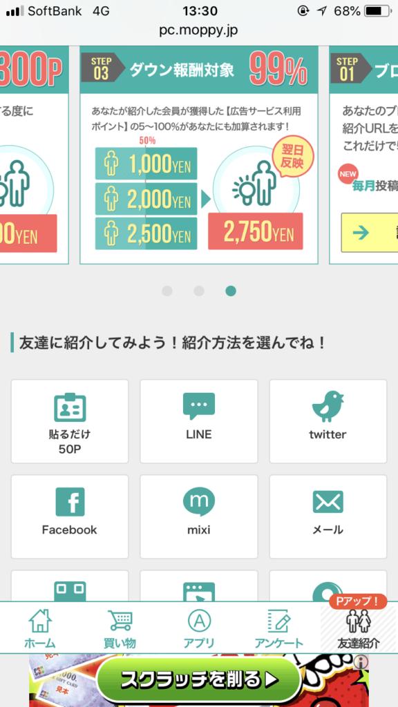 ポイントサイト、モッピー紹介画像(1)