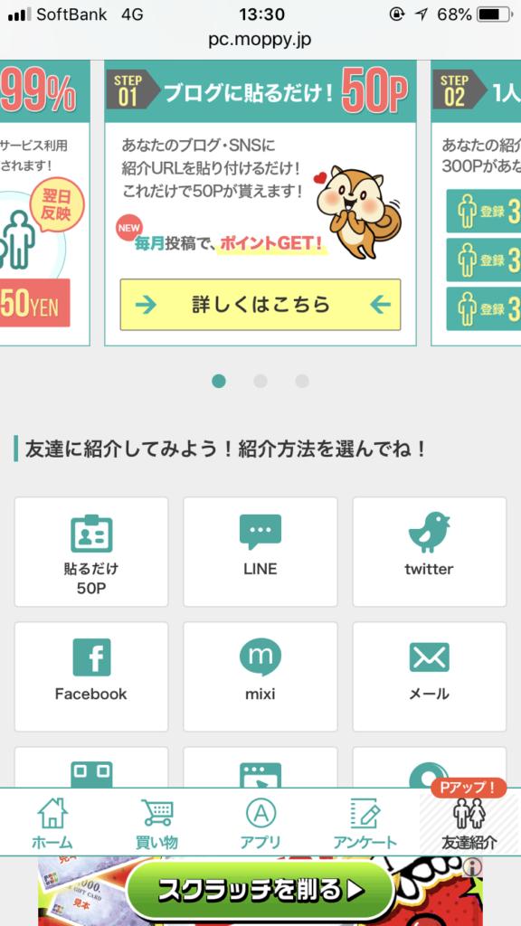 小遣いサイト、モッピー紹介画像(2)