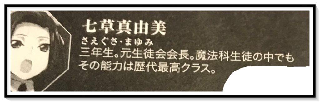 七草真由美画像