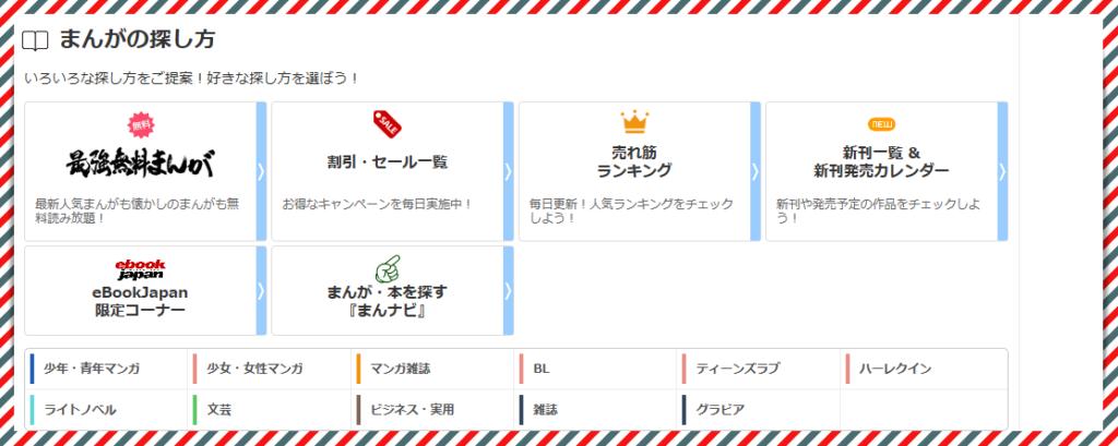 イーブック・ジャパンお得・割引セール画像