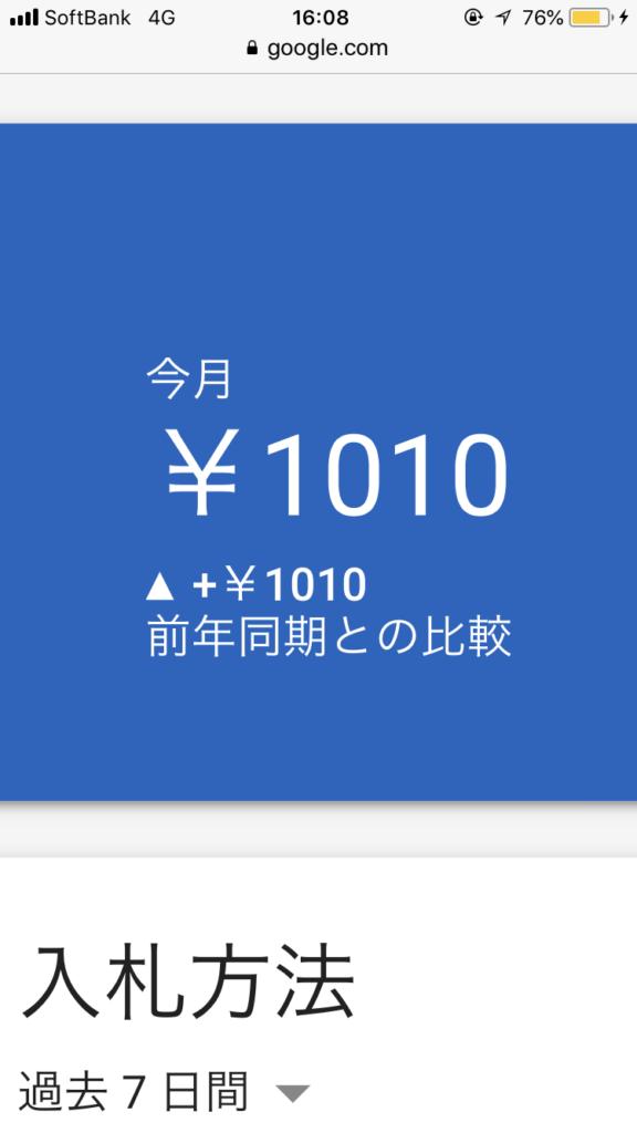 アドセンス、1000円到達 一部画像