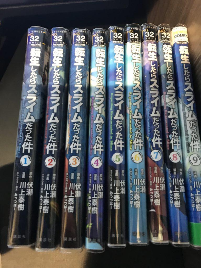 転スラ1〜9巻漫画コミック画像