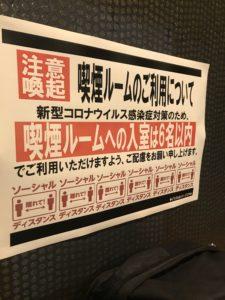 田町東口店ファミリーマート店内喫煙所 貼り紙画像