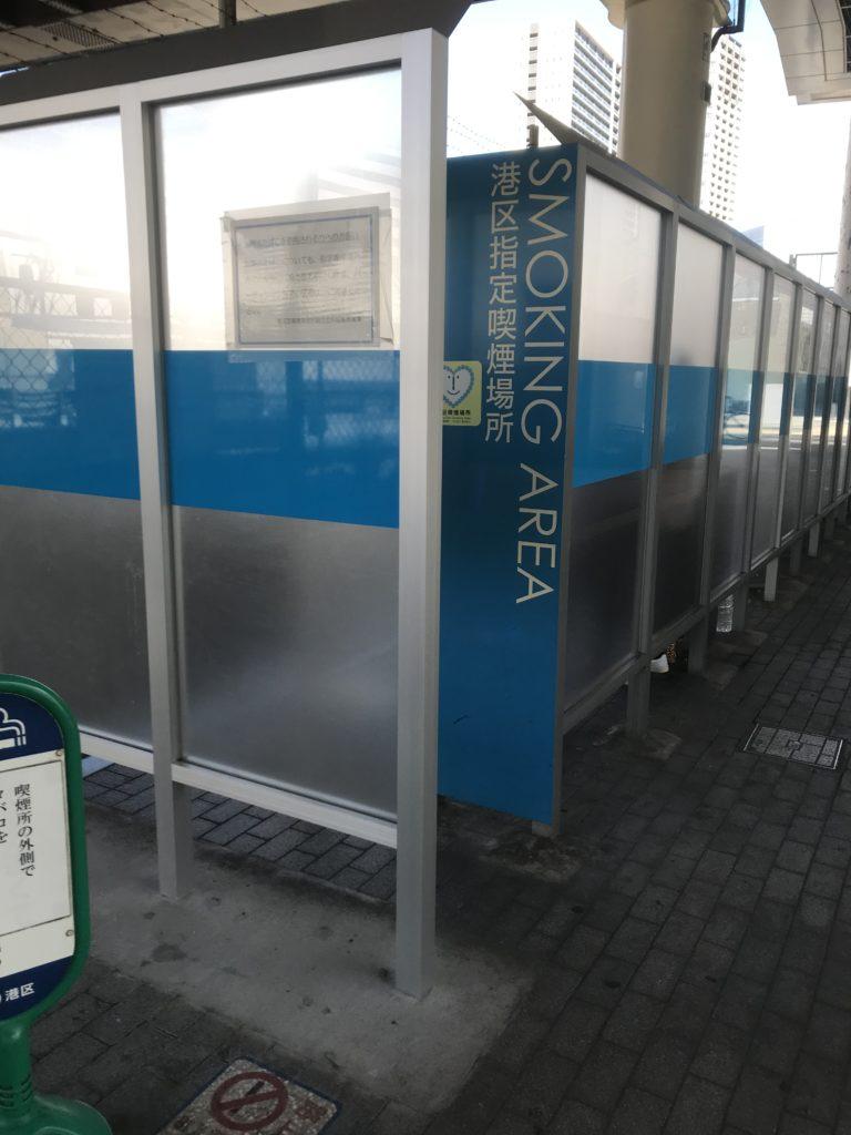 田町駅 港南口方面指定喫煙所画像その3