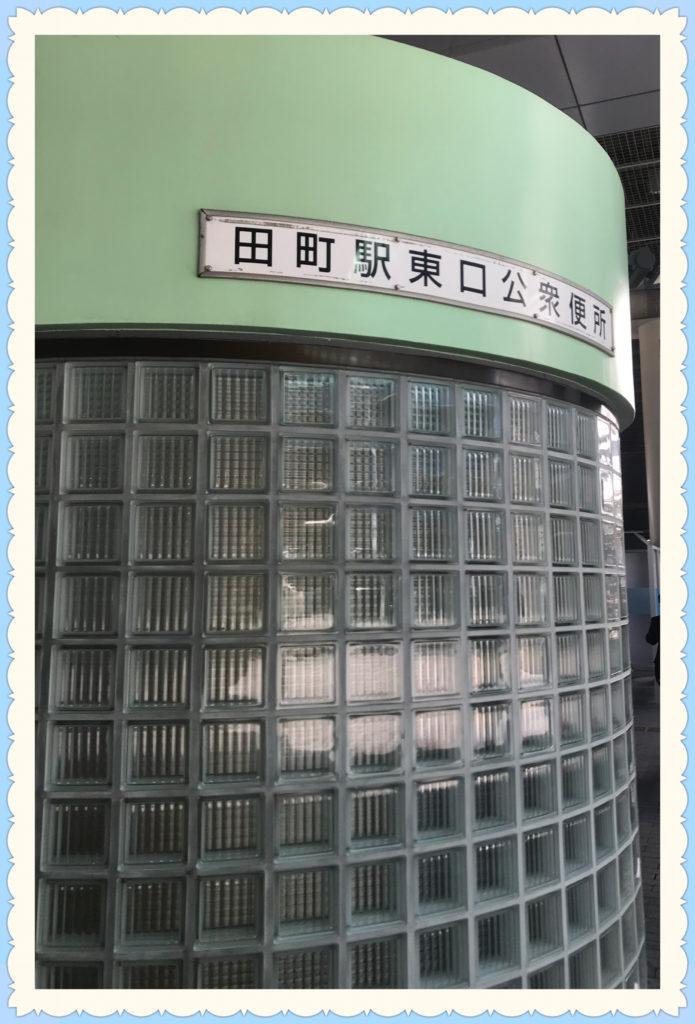 田町駅東口公衆トイレ画像