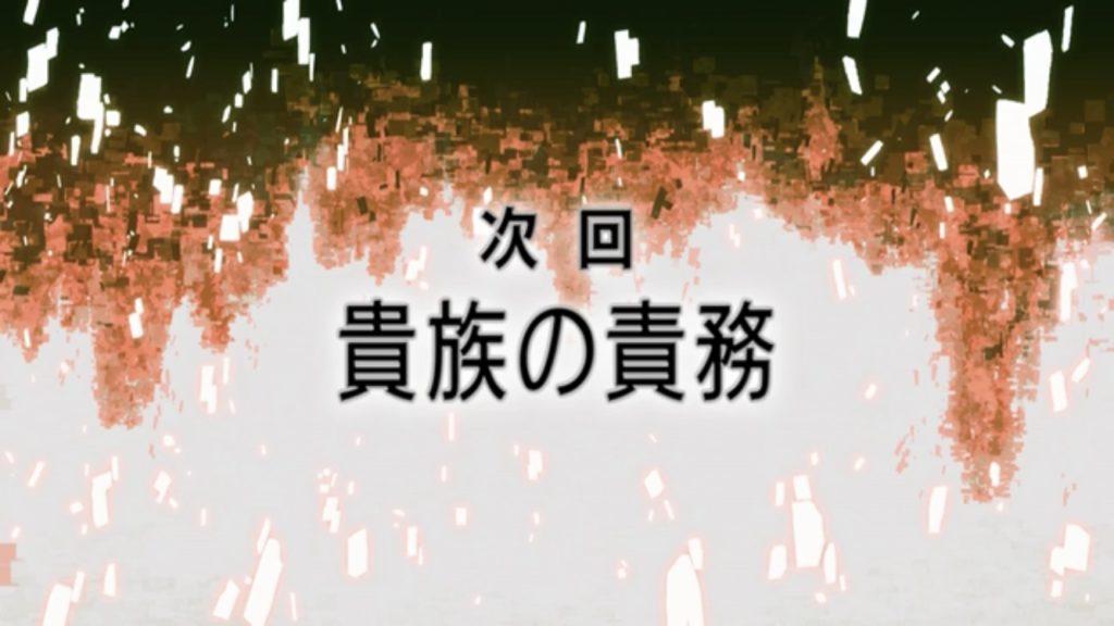 アリシゼーション 9話 タイトル画像