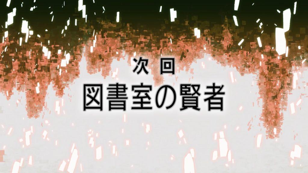 次回話 11話 図書室の賢者タイトル画像