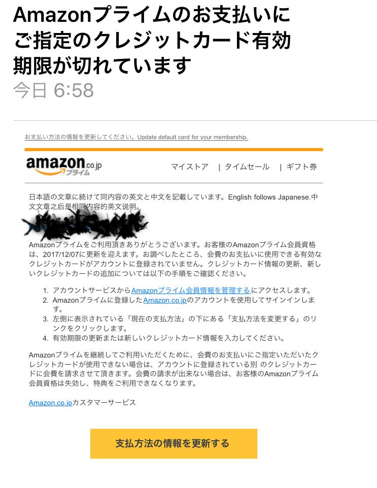 アマゾン偽メール画像