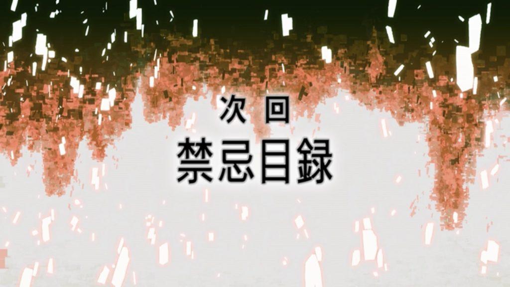 SAO アリシゼーション 次回話 10話 禁忌目録タイトル画像