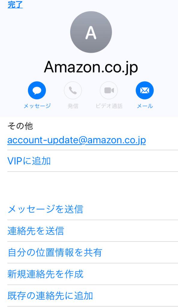 アマゾンメールアドレス変更の確認メール正式画像