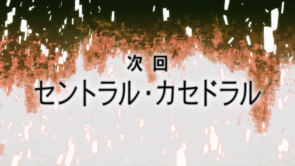 次回 11話セントラル・カセドラル タイトル画像