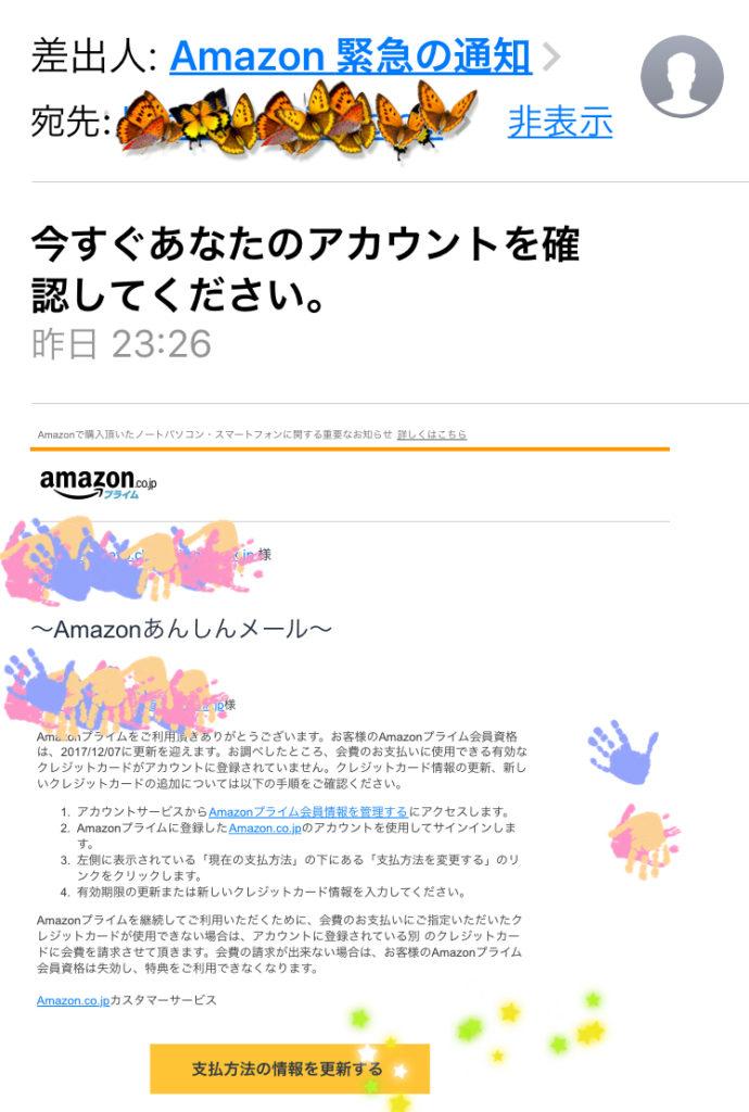 偽アマゾン、会員更新メールと偽装クレジットカード更新メール画像