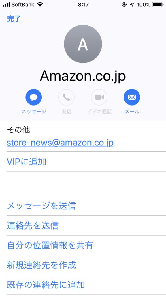 正式なアマゾンプライムメール画像