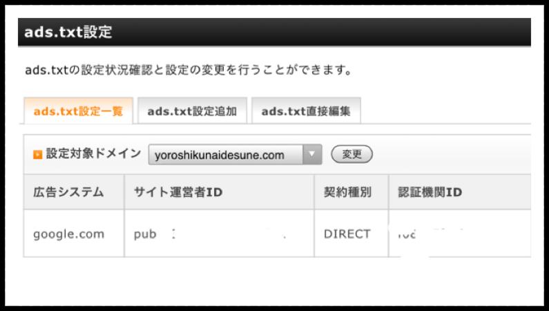Xサーバー ads.txtの設定、変更画面画像