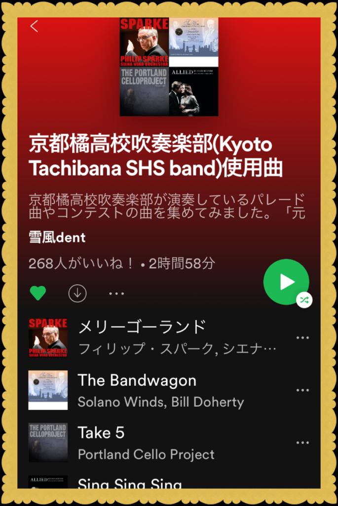 SPOTIFY 過去に京都橘高校吹奏楽部が使用した曲(原曲)が聴ける。Spotify画像