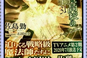 ラノベ 魔法科高校の劣等生31巻未来編表紙画像