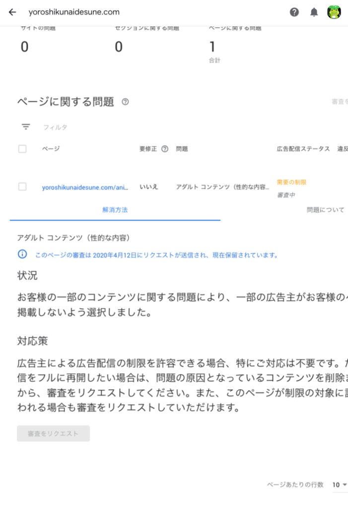 アドセンス、ポリシー違反のGメール画像