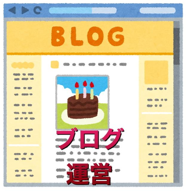 ブログ運営ジャンルの画像