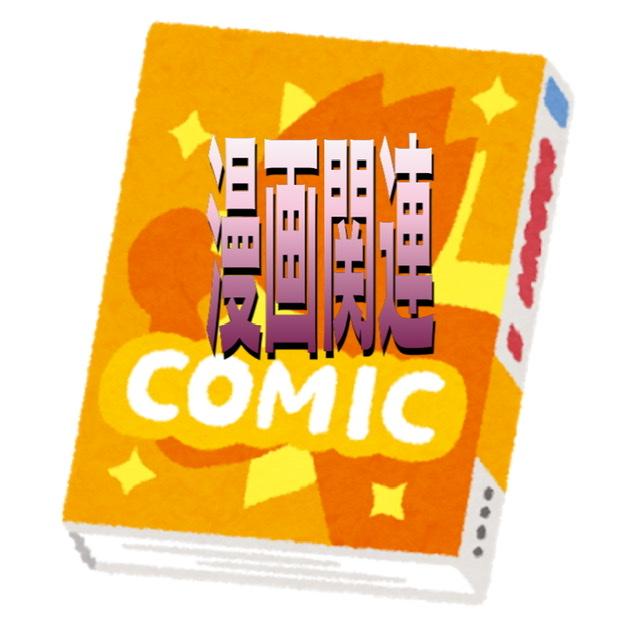 漫画関連ジャンルの画像