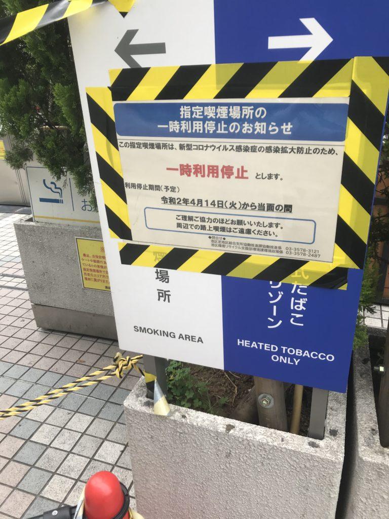 田町駅 三田口指定喫煙所 閉鎖画像1