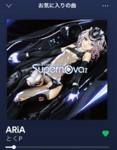 spotifyのボカロ曲 ARiA画像